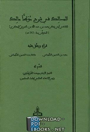 ❞ كتاب المجلد السابع : القول في الدماء والقسامة - الجامع ❝  ⏤ أبو بكر ابن العربي المالكي