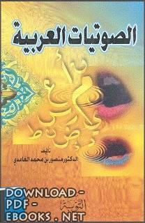 ❞ كتاب الصوتيات العربية ❝  ⏤ منصور بن محمد الغامدي