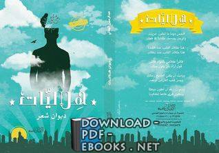❞ كتاب هلاليات ❝  ⏤ عبد الرحمن الهلالى