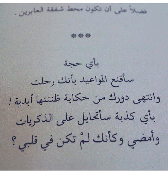 نتيجة بحث الصور عن كتاب عاقد الحاجبين – نجلاء حسن