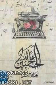 كتاب عاقد الحاجبين نجلاء حسن pdf