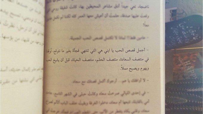 نتيجة بحث الصور عن رواية القلب لا ينسى – عبدالله حمد