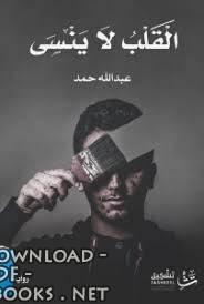 ❞ رواية رواية القلب لا ينسى – عبدالله حمد ❝