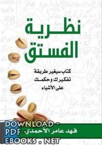 ❞ كتاب نظرية الفستق ❝  ⏤ فهد عامر الاحمدى