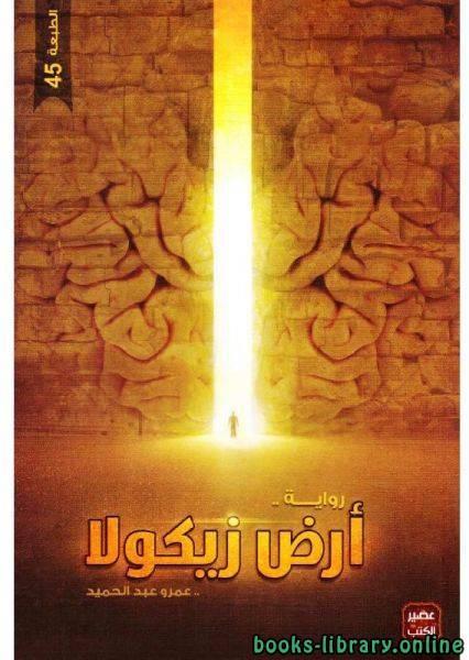 ❞ رواية ارض زيكولا الجزء الاول  ❝  ⏤ عمرو عبد الحميد
