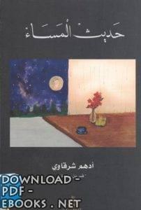 ❞ كتاب حديث المساء  ❝  ⏤ أدهم الشرقاوى