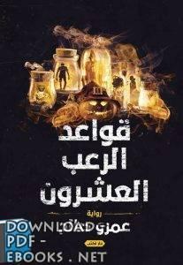 ❞ رواية رواية قواعد الرعب العشرون – عمرو صالح ❝