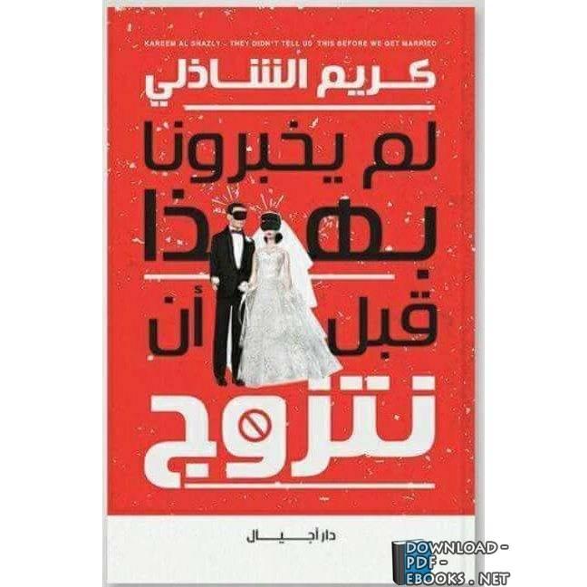 ❞ كتاب لم يخبرونا بهذا قبل أن نتزوج  ❝  ⏤ كريم الشاذلى