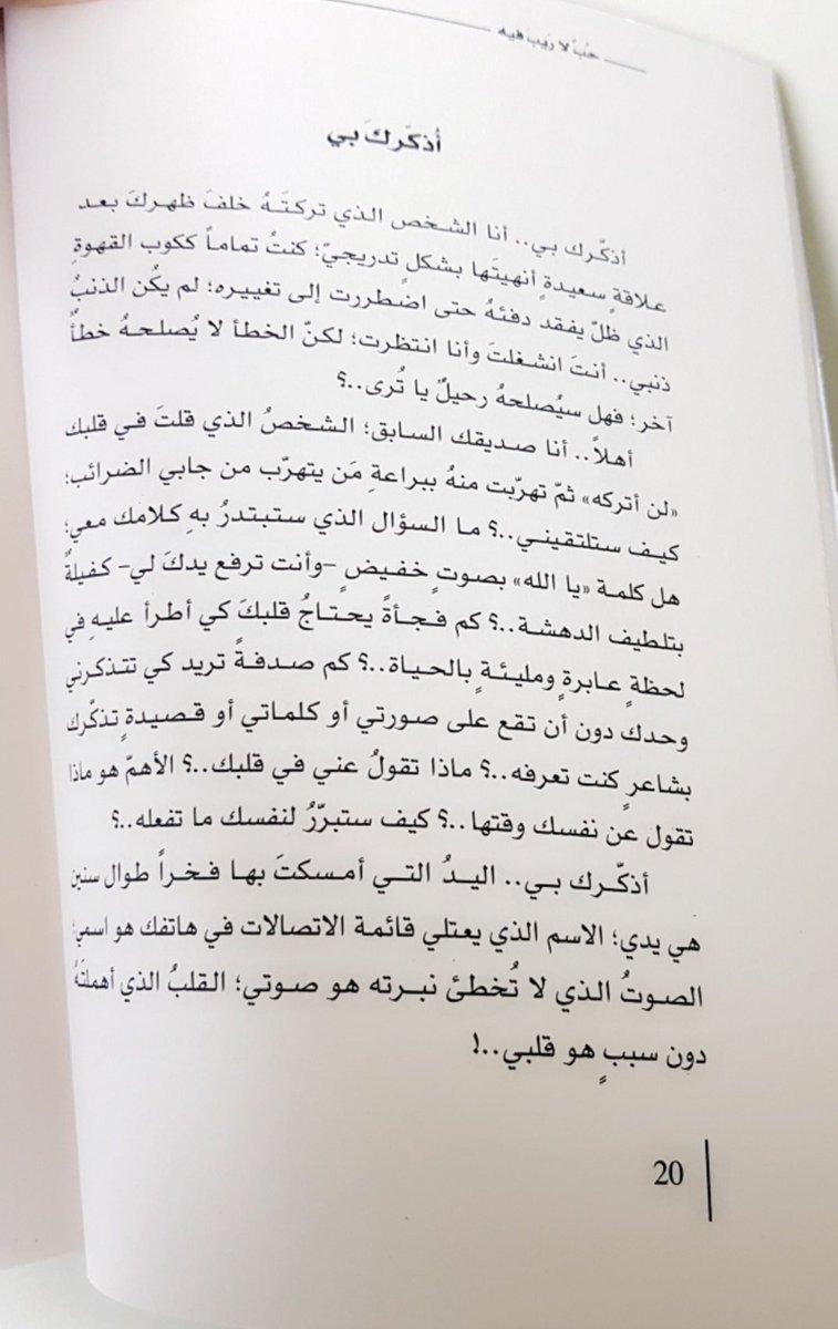 نتيجة بحث الصور عن اقتباسات من كتاب الى صديقه