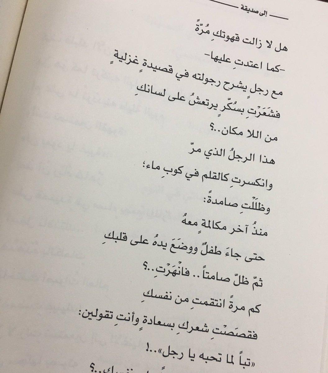 نتيجة بحث الصور عن اقتباسات من كتاب الى صديقه ماجد مقبل
