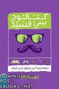 ❞ كتاب كتالوج سي السيد – ❝  ⏤ إيهاب معوض