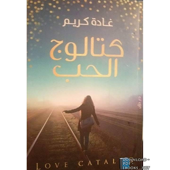 ❞ كتاب كتالوج الحب ❝