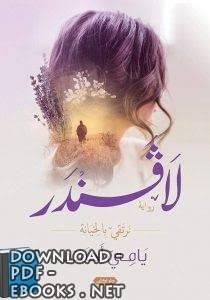 ❞ رواية رواية لافندر – يامي أحمد ❝  ⏤ يامى أحمد