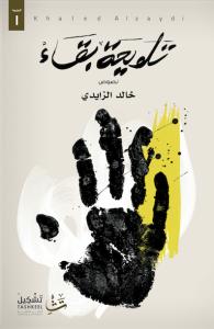 ❞ كتاب تلويحة بقاء – خالد الزايدي ❝  ⏤ خالد الزايدي
