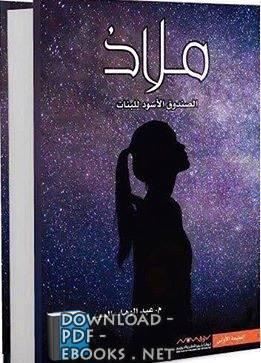 ❞ كتاب ملاذ – عبد الوهاب السيد الرفاعي ❝  ⏤ عبد الوهاب السيد الرفاعي
