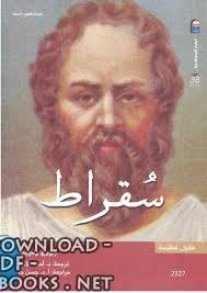 ❞ كتاب سقراط عقول عظيمة  ❝