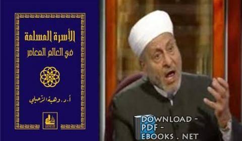 الأسرة المسلمة د وهبة الزحيلي