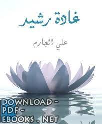 ❞ رواية رواية غادة رشيد ❝  ⏤ علي الجارم