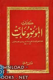 ❞ كتاب الموضوعات مجلد 3 ❝  ⏤ أبو الفرج عبد الرحمن بن الجوزي