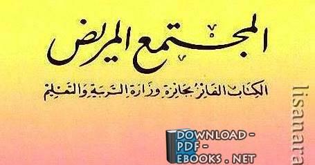 ❞ رواية المجتمع المريض (ط الرسالة) ❝  ⏤ نجيب الكيلانى