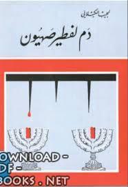 ❞ كتاب حارة اليهود , دم لفطير صهيون ❝  ⏤ نجيب الكيلانى