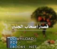 ❞ كتاب قصة أصحاب الجنة ❝  ⏤ مصطفى العدوي