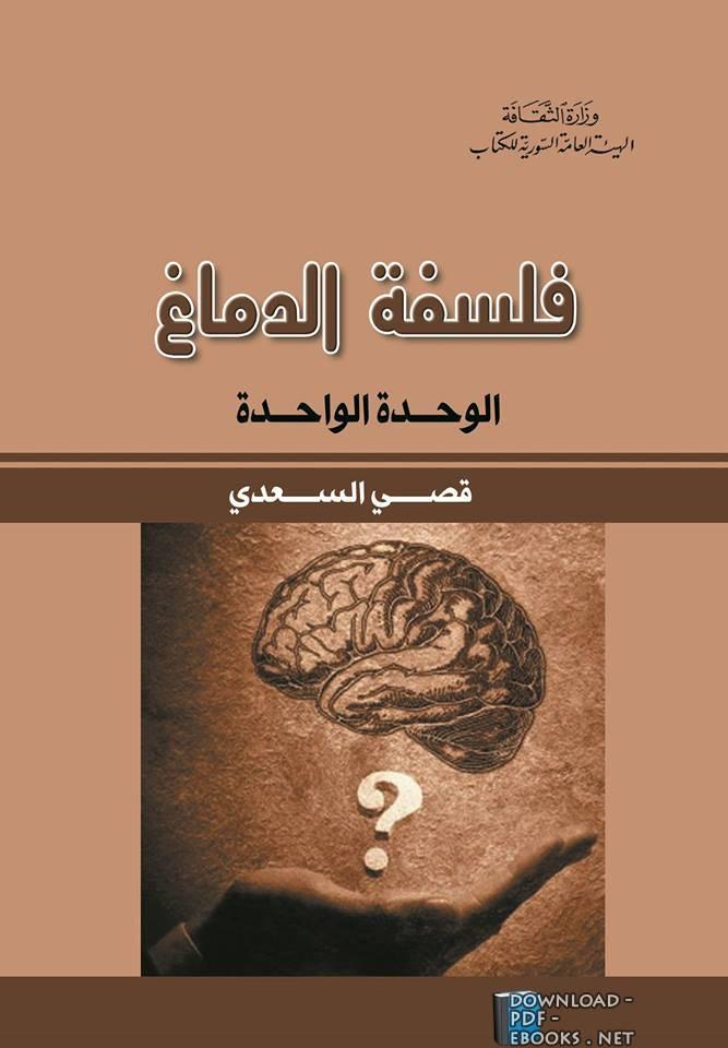 ❞ كتاب فلسفة الدماغ ❝
