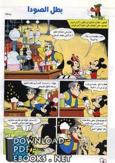 ❞ مجلة ميكي بطل الصودا ❝  ⏤ والت ديزني