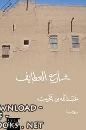 ❞ كتاب شارع العطايف ❝  ⏤ عبدالله بن بخيت
