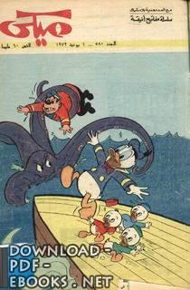❞ مجلة ميكي العدد 580 ❝  ⏤ والت ديزني
