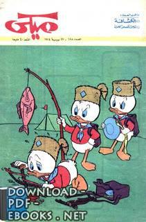 ❞ مجلة ميكي العدد 688 ❝  ⏤ والت ديزني