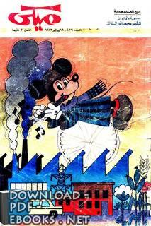 ❞ مجلة ميكي العدد 639 ❝  ⏤ والت ديزني