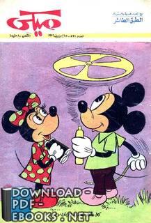 ❞ مجلة ميكي العدد 521 ❝  ⏤ والت ديزني