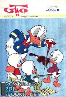❞ مجلة ميكي العدد 527 ❝  ⏤ والت ديزني