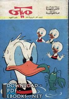 ❞ مجلة ميكي العدد 530 ❝  ⏤ والت ديزني