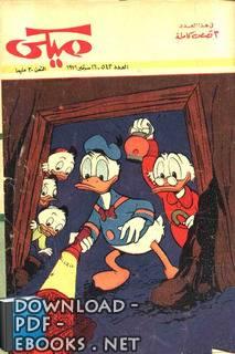 ❞ مجلة ميكي العدد 543 ❝  ⏤ والت ديزني