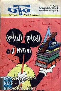 ❞ مجلة ميكي العدد 545 ❝  ⏤ والت ديزني