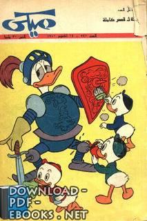 ❞ مجلة ميكي العدد 547 ❝  ⏤ والت ديزني
