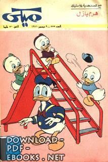 ❞ مجلة ميكي العدد 555 ❝  ⏤ والت ديزني