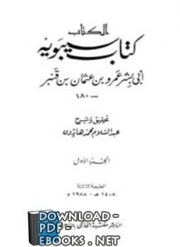❞ كتاب (كتاب سيبويه) من النحو والصرف مجلد 2 ❝  ⏤ سيبويه