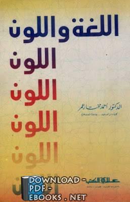 ❞ كتاب اللغة واللون ❝  ⏤ أحمد مختار عمر