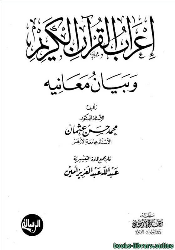 ❞ كتاب  إعراب القرآن الكريم وبيان معانيه (دار الرسالة)  ❝
