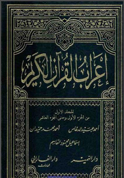 إعراب القرآن الكريم الجزء الأول