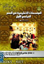 ❞ كتاب المؤسسات التعليمية في العصر العباسي الأول ❝