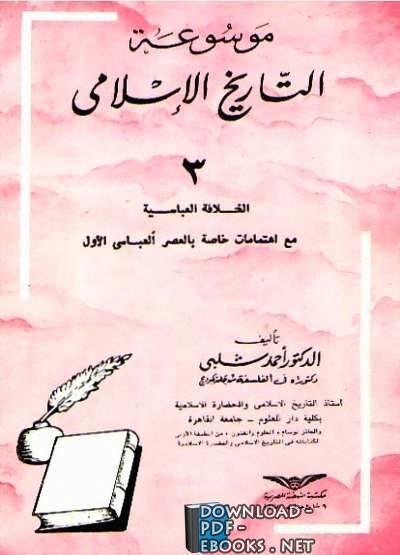 ❞ كتاب الجزء 3: الخلافة العباسية مع اهتمامات خاصة بالعصر العباسي الأول ❝  ⏤ أحمد شلبي