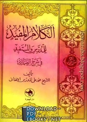 ❞ كتاب الأفاكيه والنوادر, مدخل لتدريس فنون اللغة العربية10 ❝