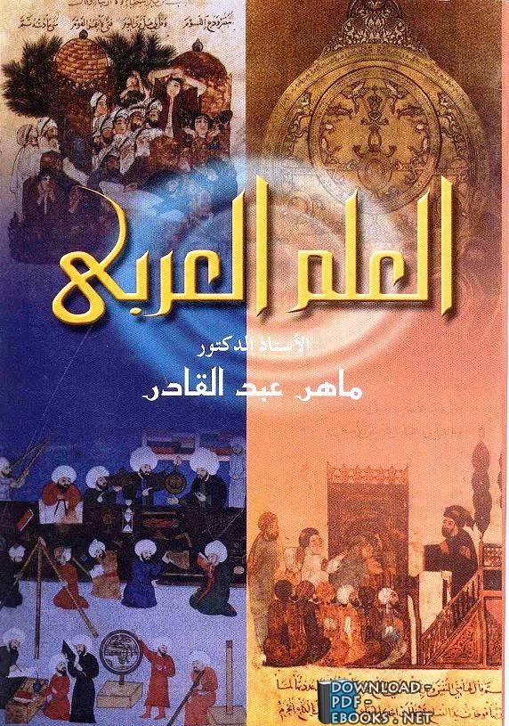 ❞ كتاب الأفاكيه والنوادر, العلم العربي  9 ❝
