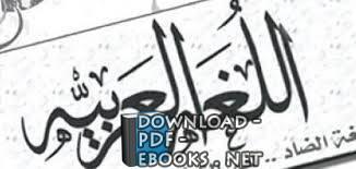 ❞ كتاب أساليب تدريس, قواعد اللغة العربية 3 ❝  ⏤ غازلي نعيمة