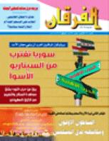 ❞ مجلة مجلة الفرقان العدد 660 ❝  ⏤ جمعية احياء التراث الاسلامي