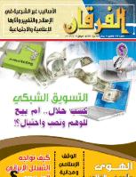 ❞ مجلة مجلة الفرقان العدد 723 ❝  ⏤ جمعية احياء التراث الاسلامي